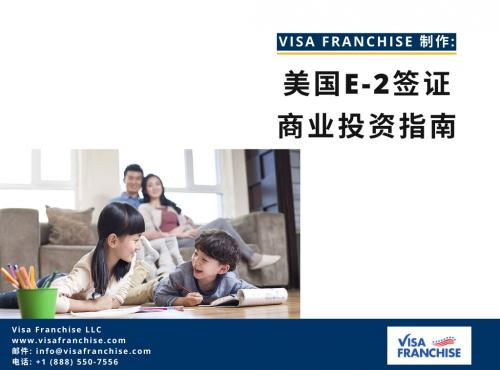 Your E-2 Visa Guide_CN